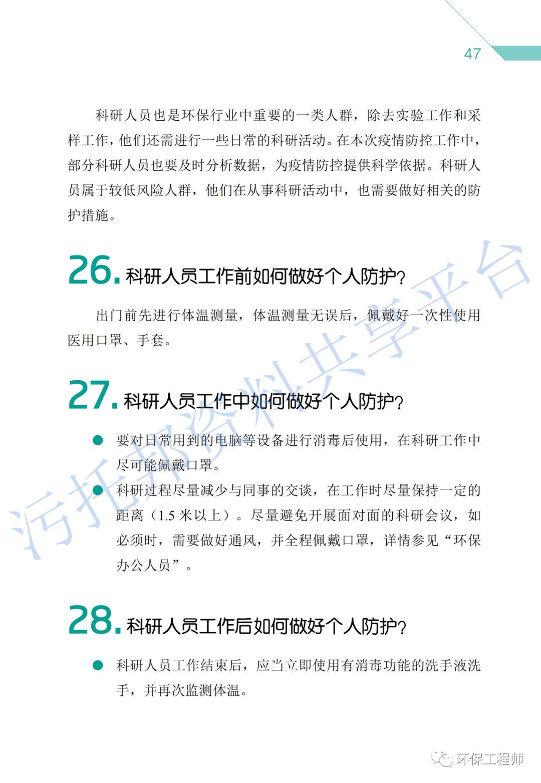 《环保从业人员新型冠状病毒疫情防护手册》_29