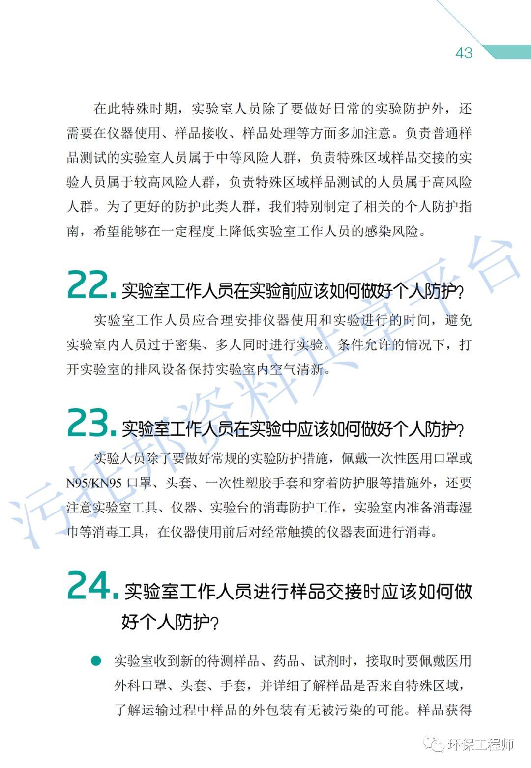 《环保从业人员新型冠状病毒疫情防护手册》_26