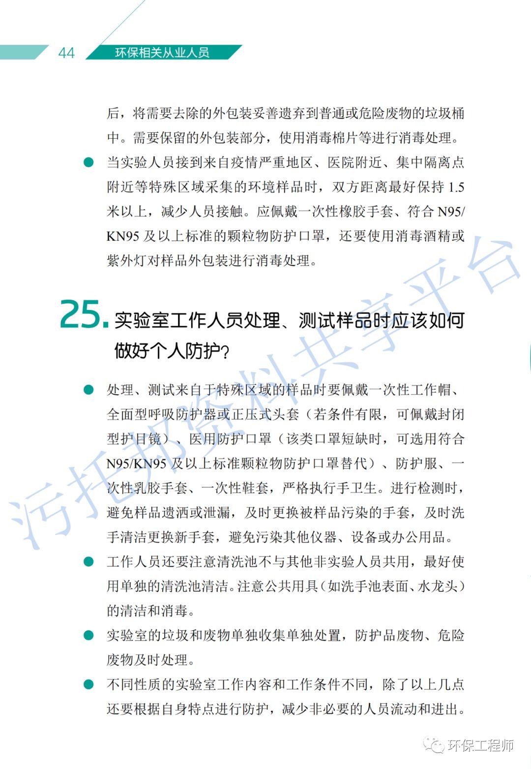 《环保从业人员新型冠状病毒疫情防护手册》_27