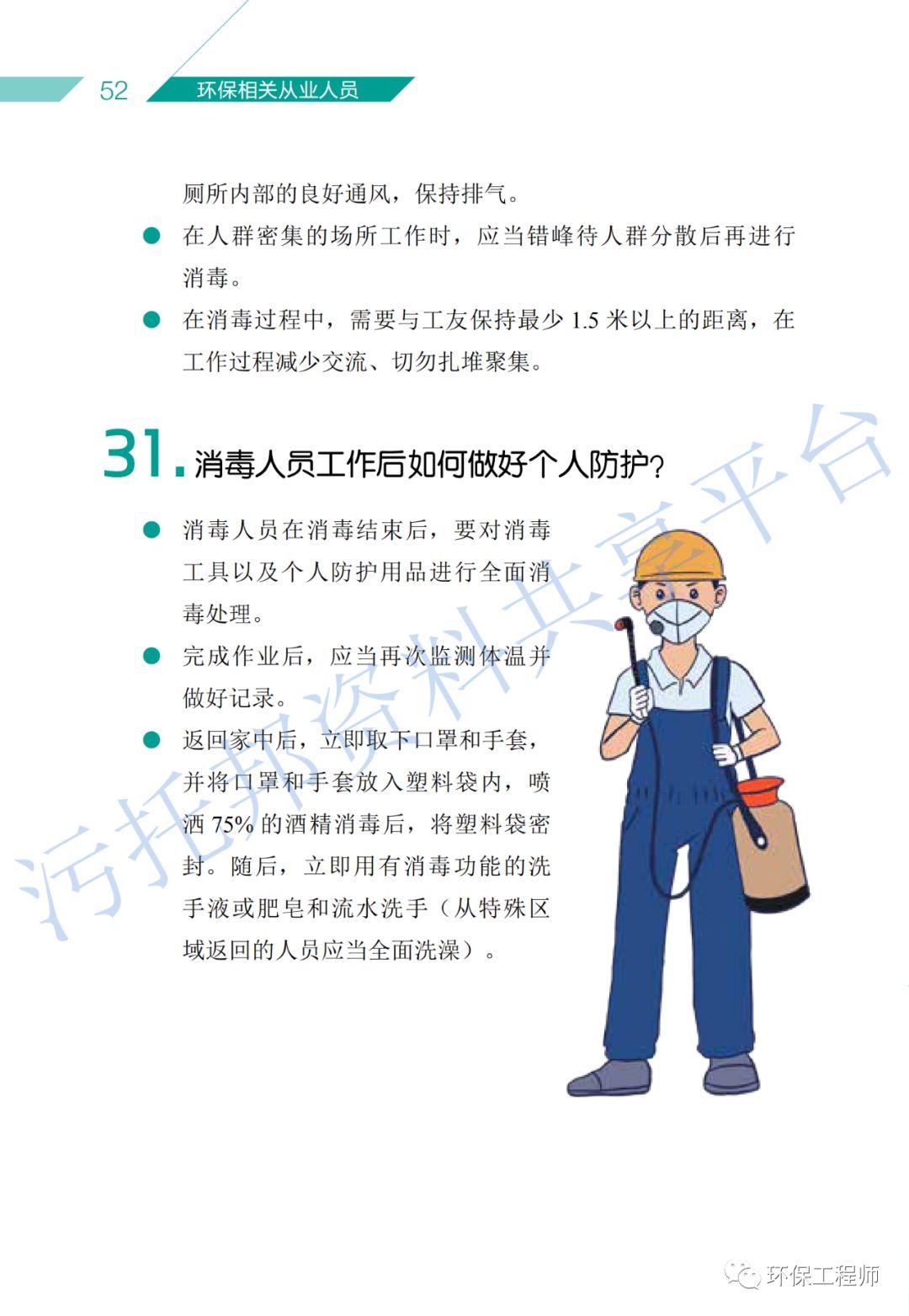 《环保从业人员新型冠状病毒疫情防护手册》_33