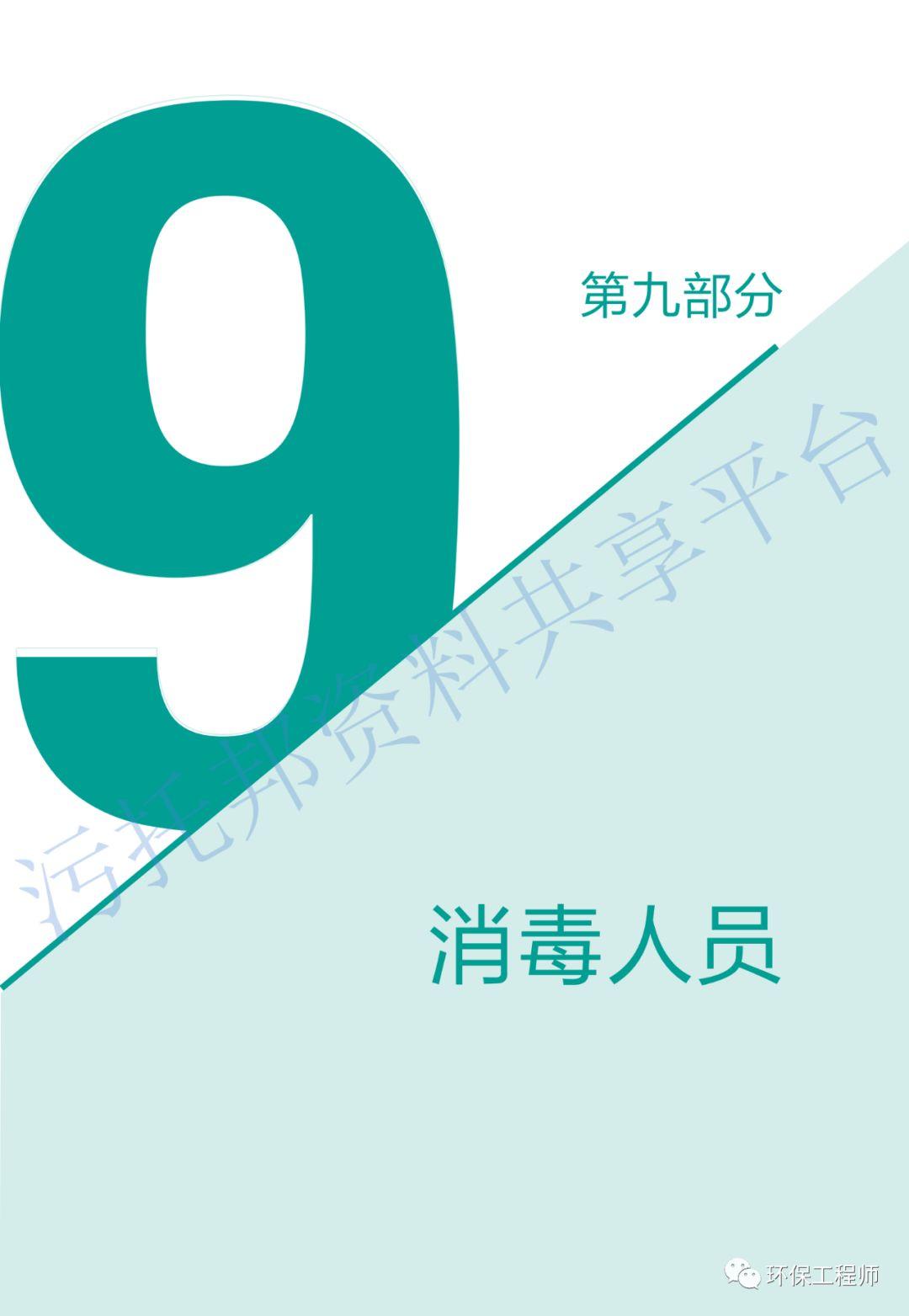 《环保从业人员新型冠状病毒疫情防护手册》_31