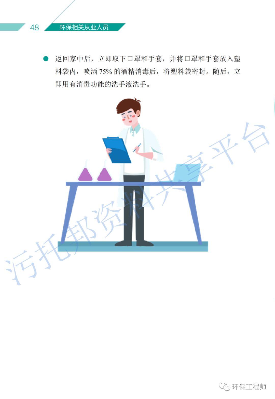 《环保从业人员新型冠状病毒疫情防护手册》_30