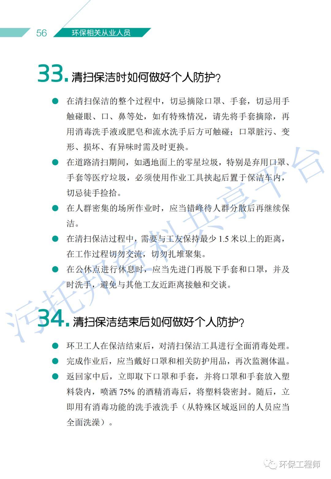 《环保从业人员新型冠状病毒疫情防护手册》_36