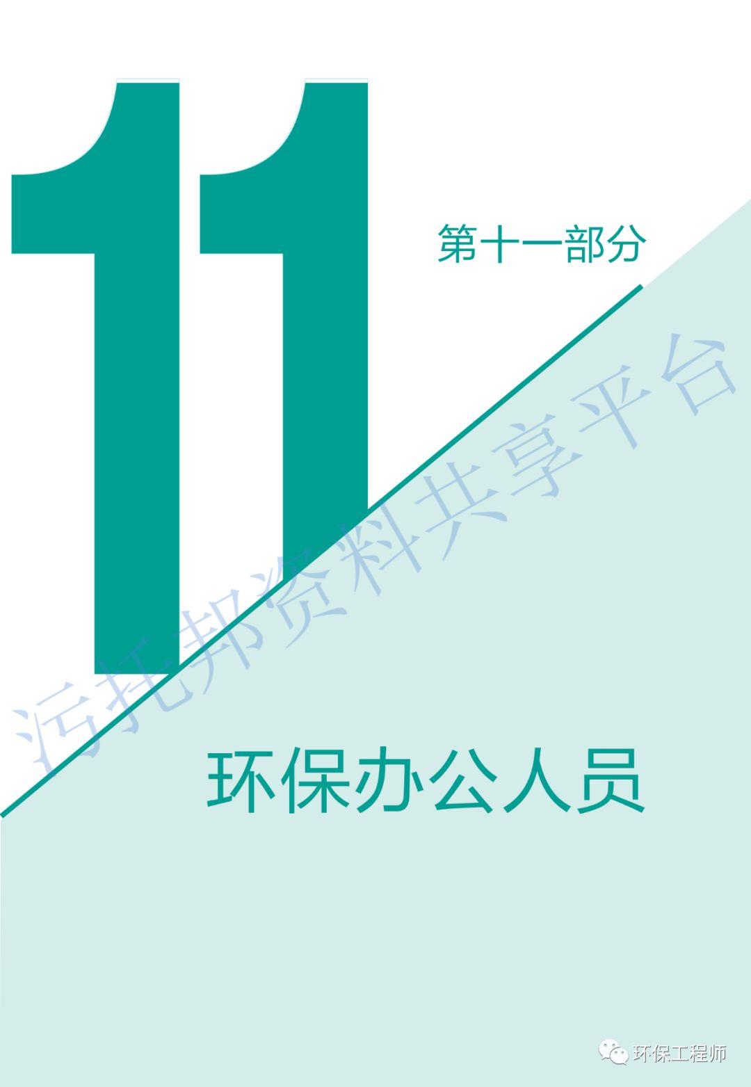 《环保从业人员新型冠状病毒疫情防护手册》_39