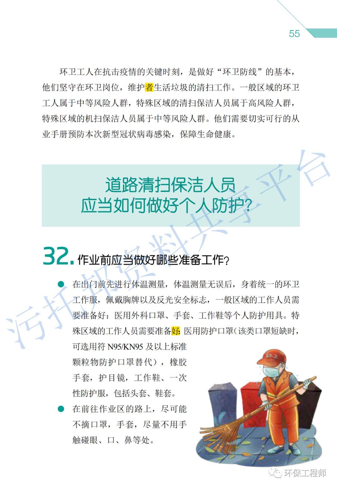 《环保从业人员新型冠状病毒疫情防护手册》_35