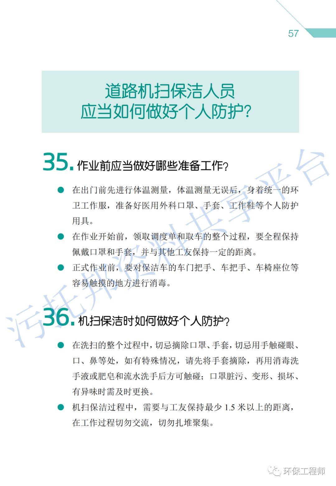 《环保从业人员新型冠状病毒疫情防护手册》_37