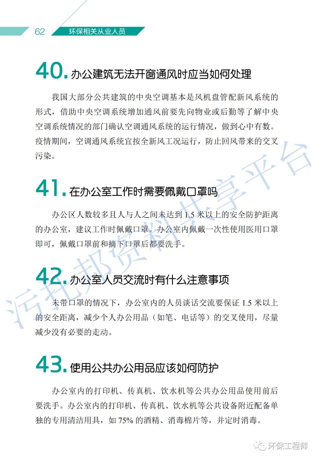 《环保从业人员新型冠状病毒疫情防护手册》_41