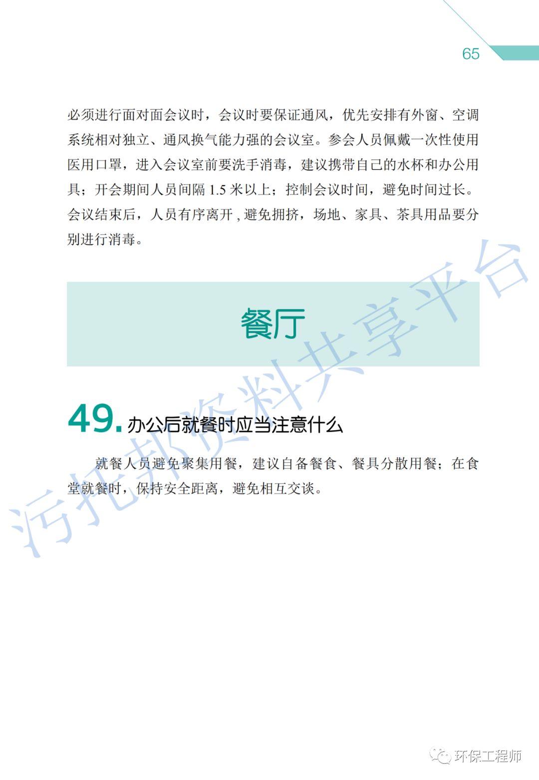《环保从业人员新型冠状病毒疫情防护手册》_44