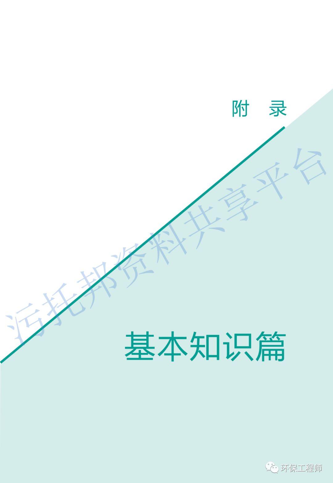 《环保从业人员新型冠状病毒疫情防护手册》_46