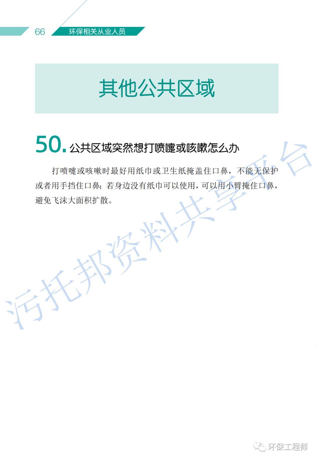 《环保从业人员新型冠状病毒疫情防护手册》_45