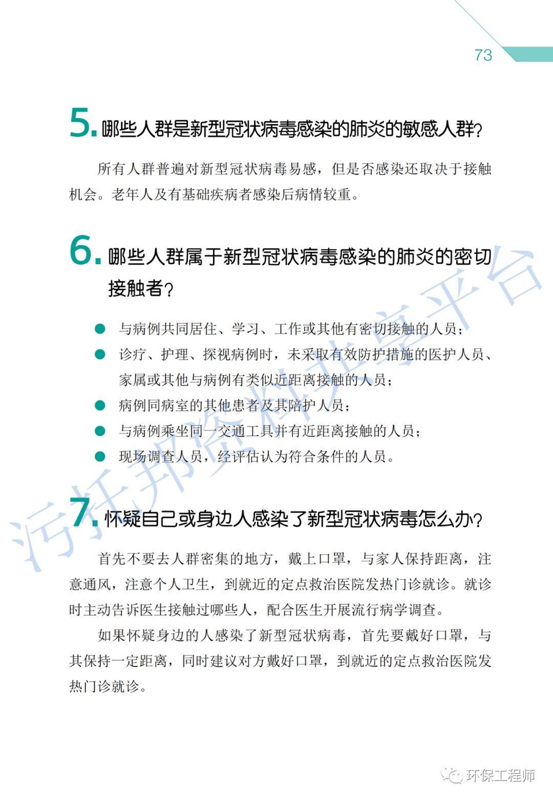 《环保从业人员新型冠状病毒疫情防护手册》_51