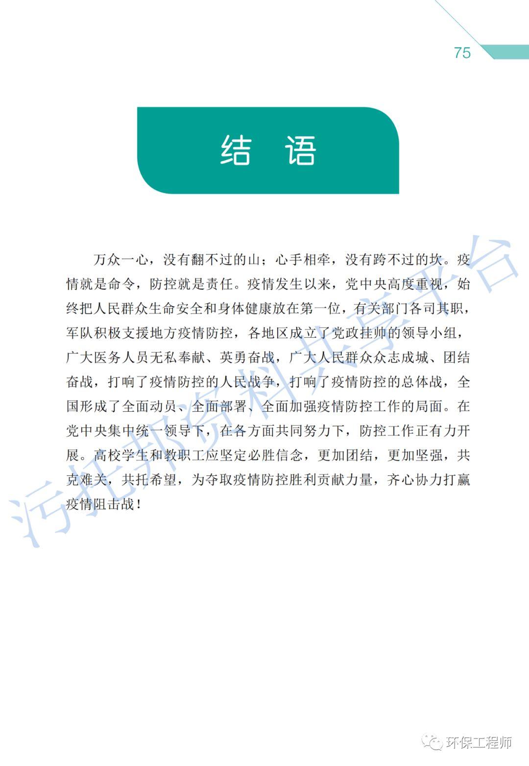《环保从业人员新型冠状病毒疫情防护手册》_53
