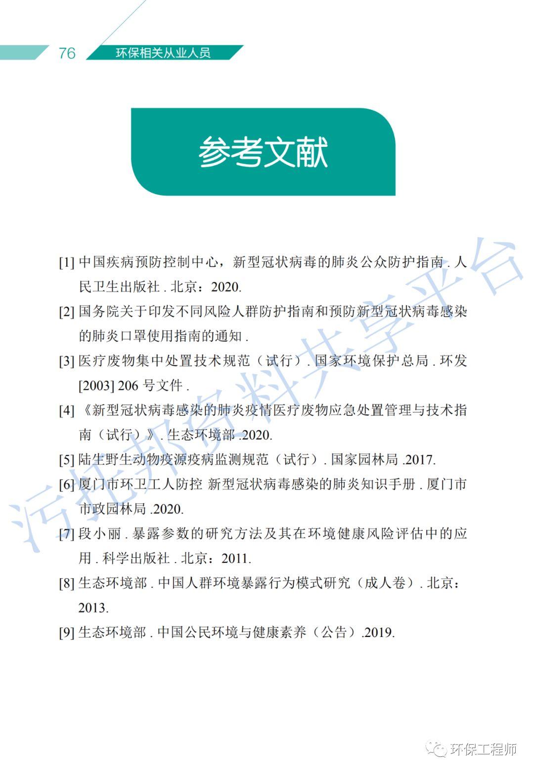 《环保从业人员新型冠状病毒疫情防护手册》_54