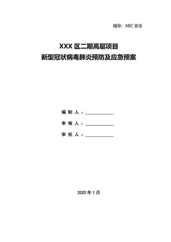 建筑工地节后复工疫情防控专项资料合集_12