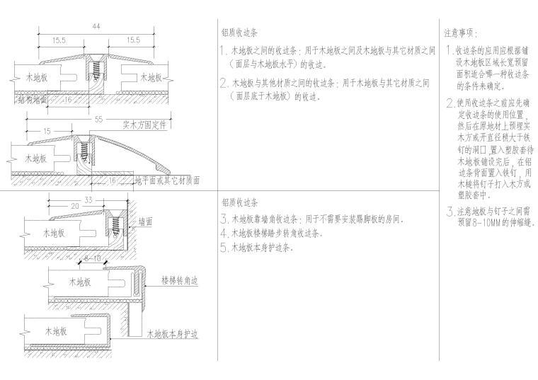 木地板(收边构件-铝质)