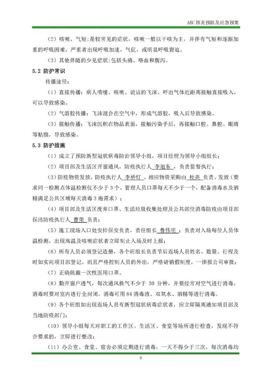 建筑工地节后复工疫情防控专项资料合集_19