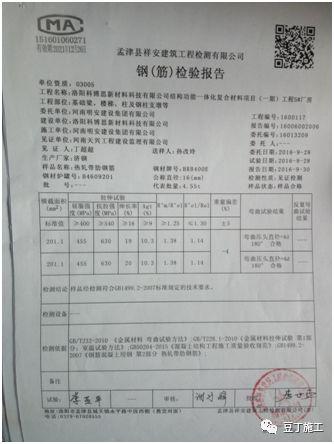 钢筋工程全过程检查验收程序与要点(附图集_6