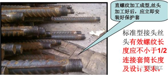 钢筋工程全过程检查验收程序与要点(附图集_17