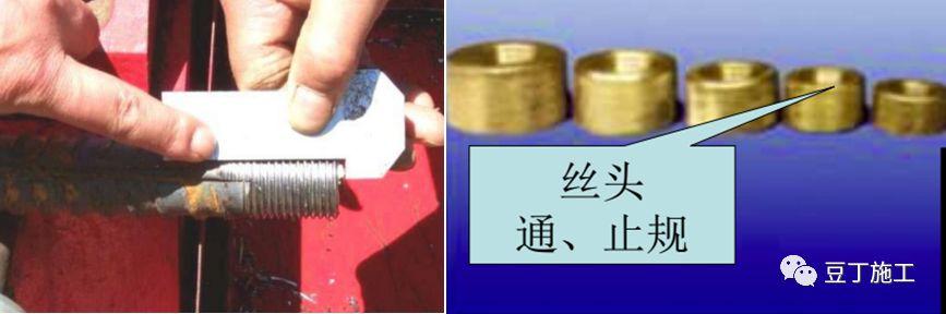钢筋工程全过程检查验收程序与要点(附图集_19