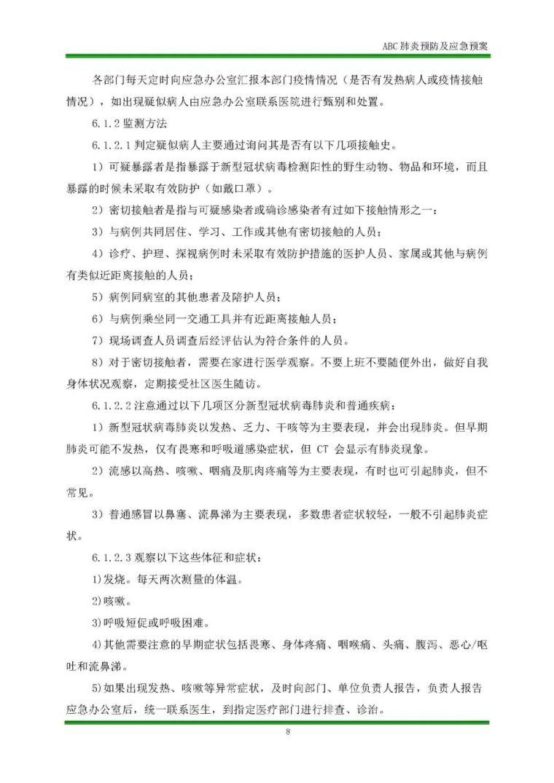 建筑工地节后复工疫情防控专项资料合集_21