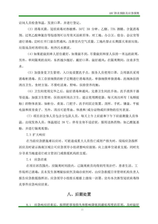 建筑工地节后复工疫情防控专项资料合集_24