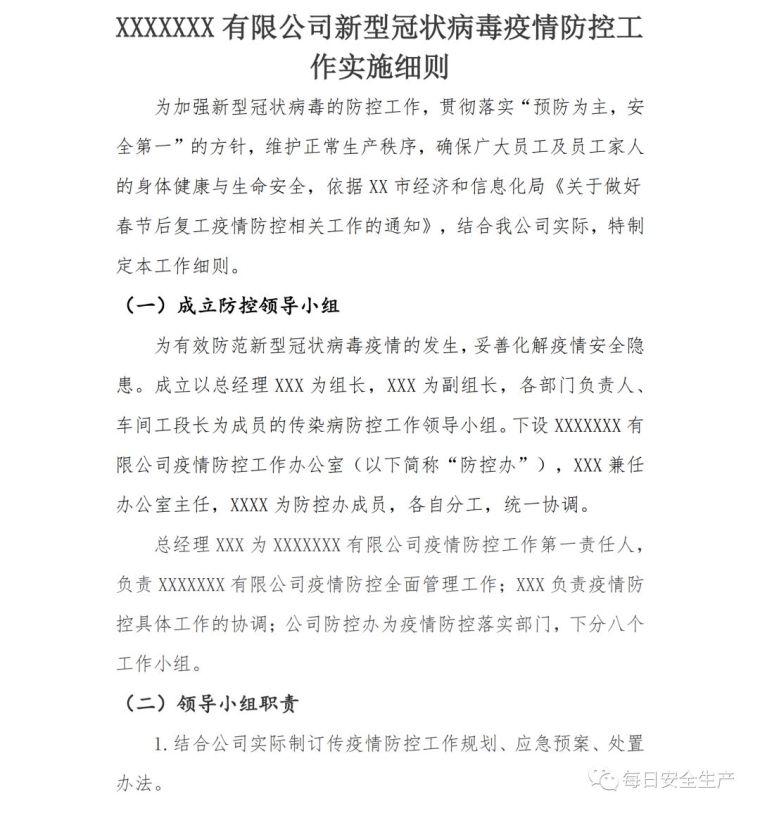 建筑工地节后复工疫情防控专项资料合集_26