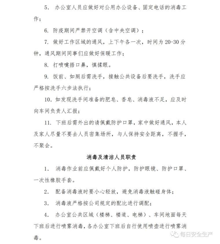 建筑工地节后复工疫情防控专项资料合集_27