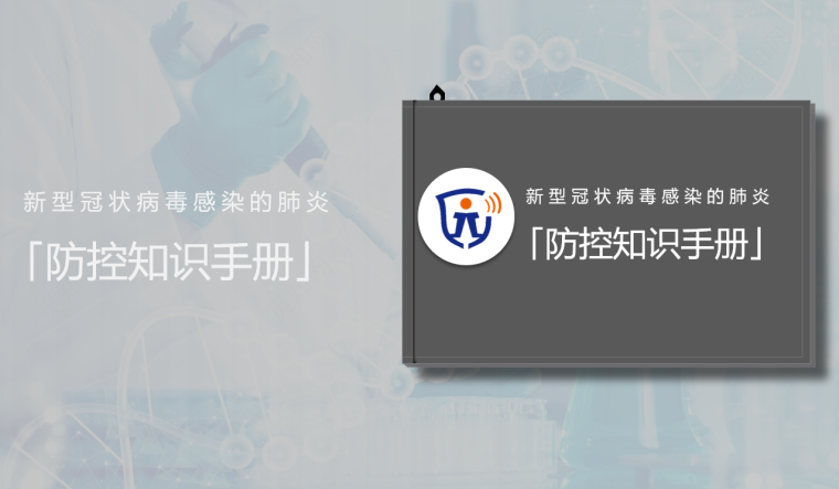 新型冠状病毒肺炎护理手册资料下载-新型冠状病毒感染的肺炎防控知识手册