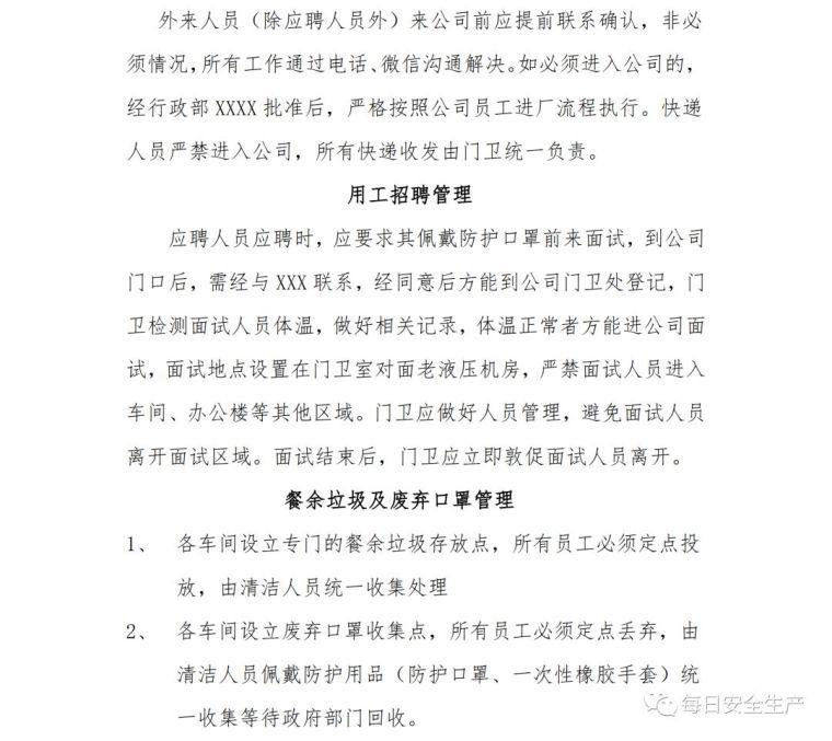 建筑工地节后复工疫情防控专项资料合集_29