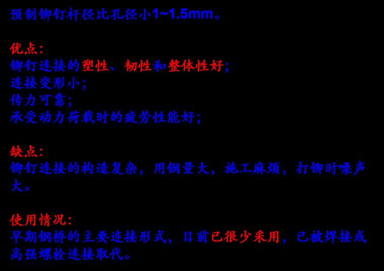 钢桥的连接方式分类及相应设计方法讲解