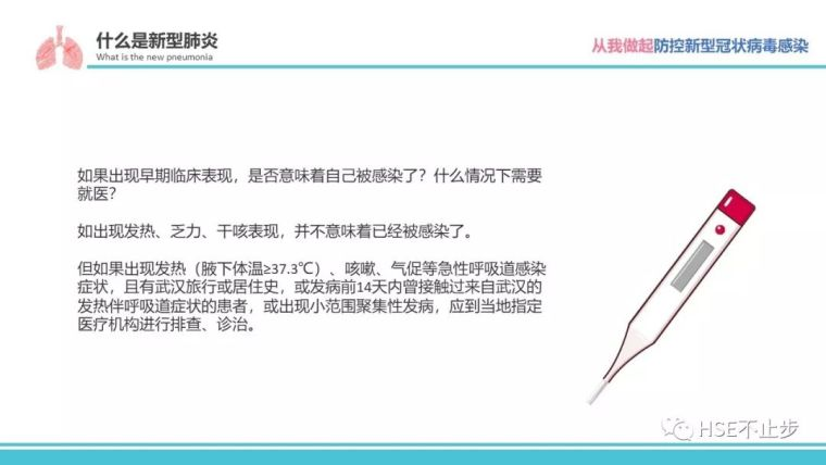 建筑工地节后复工疫情防控专项资料合集_36