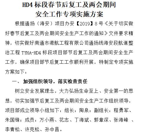 春节后复工及两会期间安全生产工作实施方案