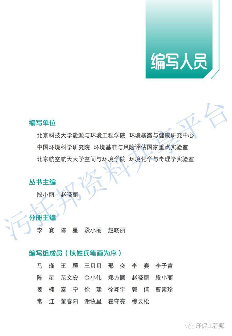 《环保从业人员新型冠状病毒疫情防护手册》_2