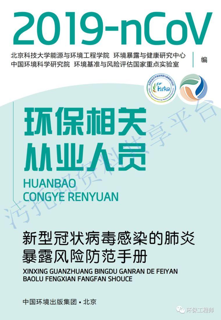 《环保从业人员新型冠状病毒疫情防护手册》_1