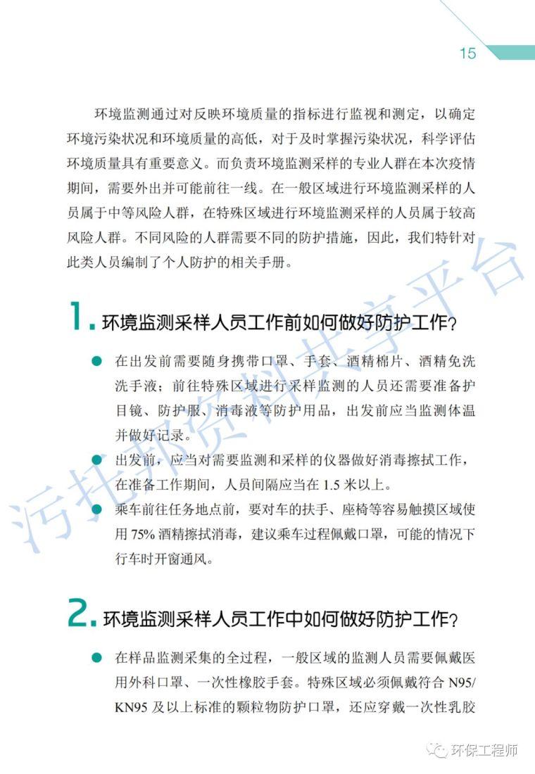《环保从业人员新型冠状病毒疫情防护手册》_5