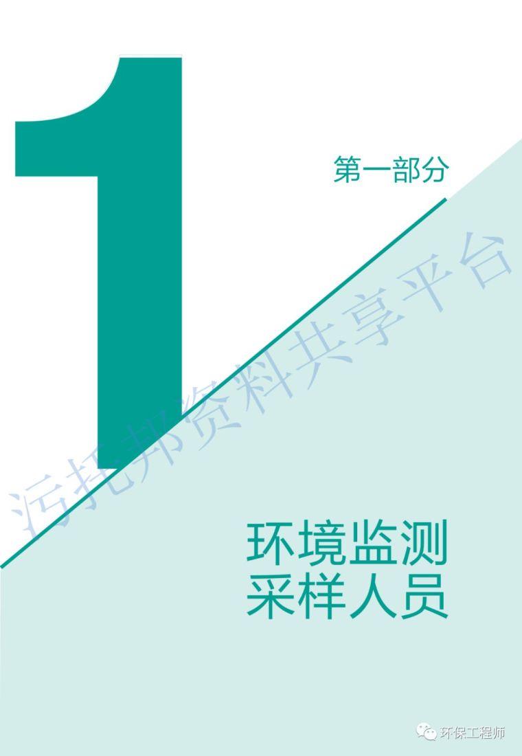 《环保从业人员新型冠状病毒疫情防护手册》_4