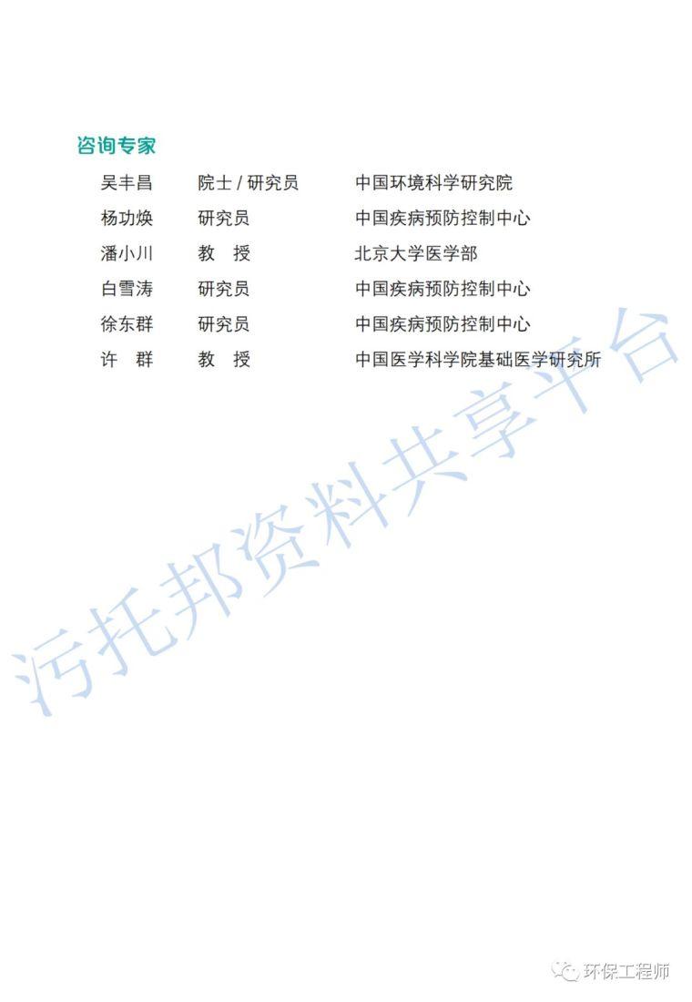 《环保从业人员新型冠状病毒疫情防护手册》_3