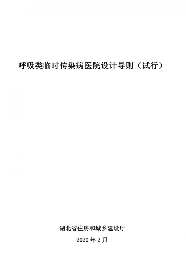 《呼吸类临时传染病医院设计导则(试行)》