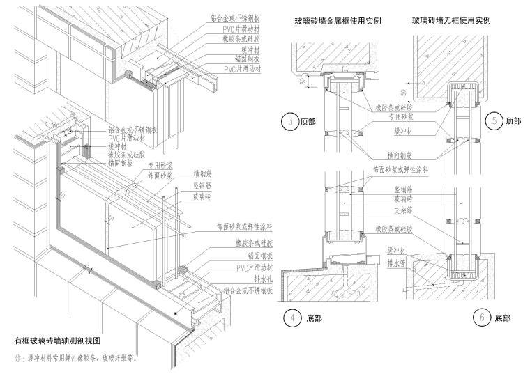 设计院标准图集-壁纸,砖墙,木壁墙节点