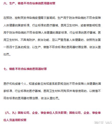 """""""新型冠状病毒肺炎""""紧急状态,涉及30个罪名(2)"""