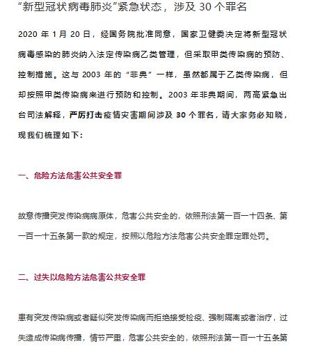 """""""新型冠状病毒肺炎""""紧急状态,涉及30个罪名(1)"""
