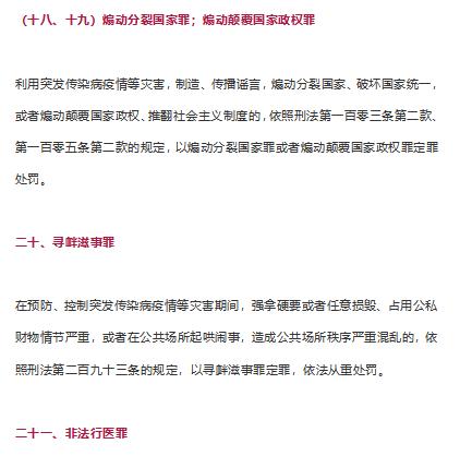 """""""新型冠状病毒肺炎""""紧急状态,涉及30个罪名(4)"""