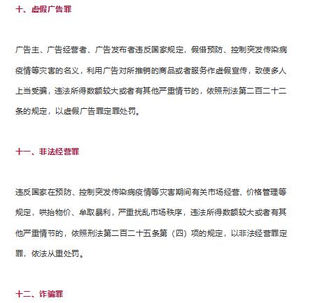 """""""新型冠状病毒肺炎""""紧急状态,涉及30个罪名(3)"""