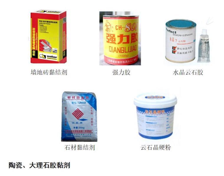 01 陶瓷、大理石胶黏剂