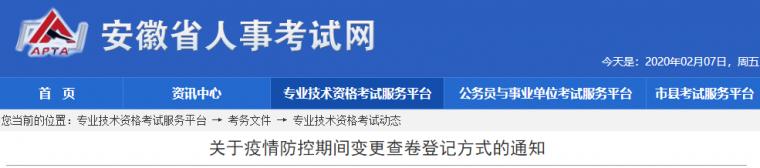 2019年安徽二级造价工程师考试变更