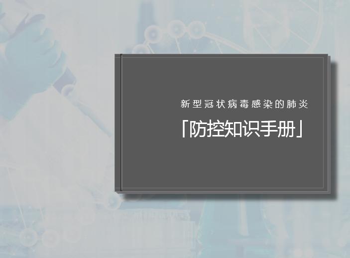 07新型冠状病毒感染的肺炎防控知识手册