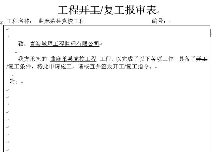 [曲麻莱县]党校体育馆工程开工、复工报审表