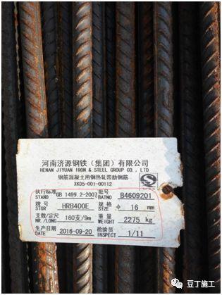 钢筋工程全过程检查验收程序与要点(附图集