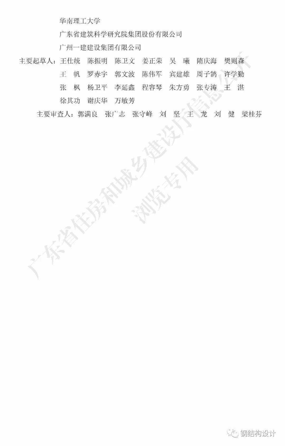 广东省《装配式钢结构建筑技术规程》发布_6
