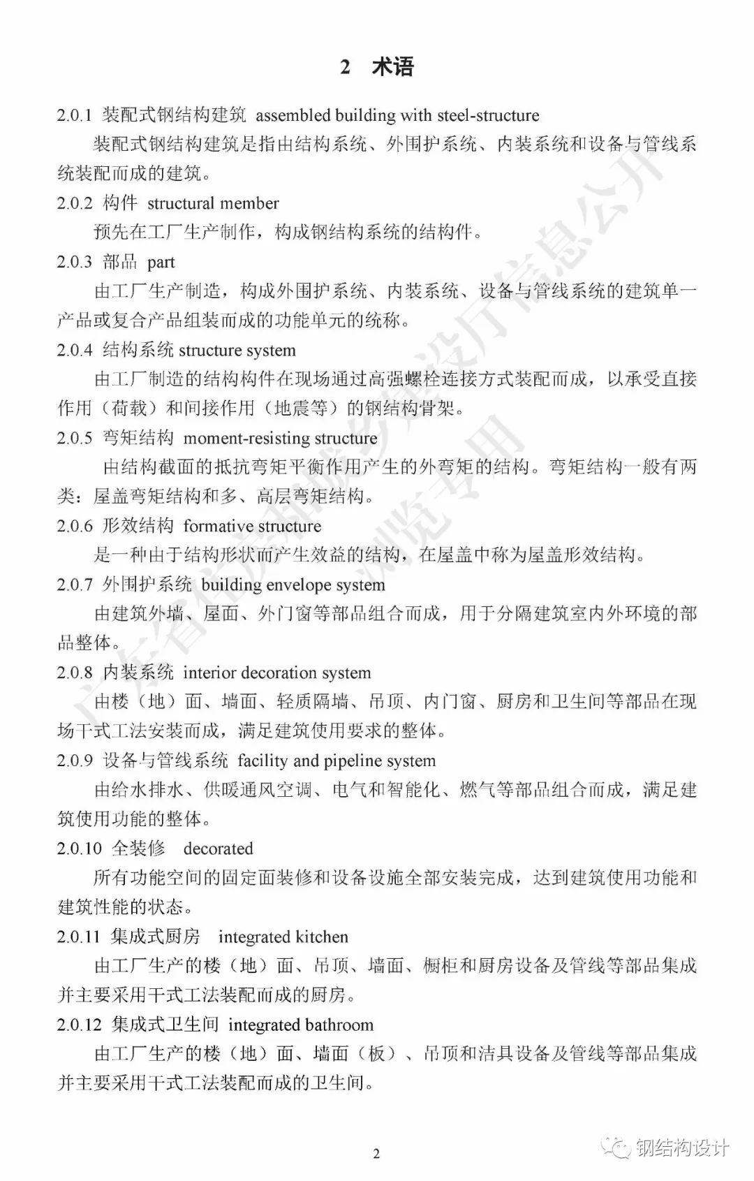 广东省《装配式钢结构建筑技术规程》发布_12